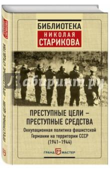 Преступные цели - преступные средства. Оккупационная политика фашистской Германии на территории СССР за что и с кем мы воевали