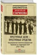 Преступные цели - преступные средства. Оккупационная политика фашистской Германии на территории СССР