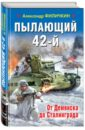 Обложка Пылающий 42-й. От Демянска до Сталинграда