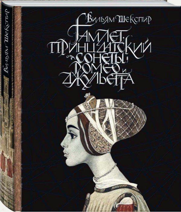 Иллюстрация 1 из 96 для Гамлет, принц датский. Сонеты. Ромео и Джульетта - Уильям Шекспир | Лабиринт - книги. Источник: Лабиринт