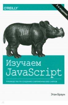 Изучаем JavaScript. Руководство по созданию современных веб-сайтов эрик фримен изучаем программирование на javascript
