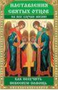 Наставления святых отцов на все случаи жизни. Как получить Небесную помощь, Лущинская Мария Николаевна