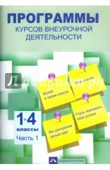 Программы курсов внеурочной деятельности. 1-4 классы. Часть 1