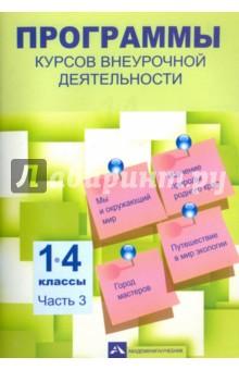 Программы курсов внеурочной деятельности. 1-4 классы. Часть 3 3 4 журнал закрытая школа