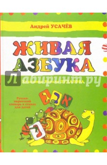 Живая азбука. Русско-ивритский словарь в стихах для детей