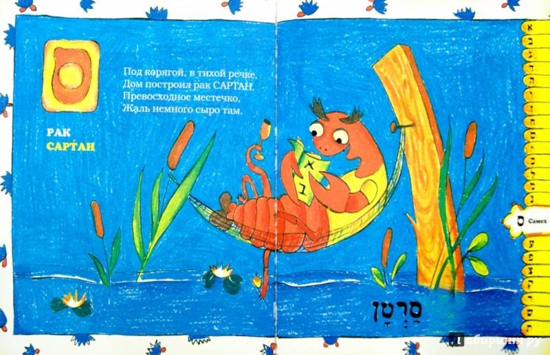 Иллюстрация 1 из 16 для Живая азбука: Русско-Ивритский словарь в стихах для детей - Андрей Усачев   Лабиринт - книги. Источник: Лабиринт