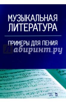 Музыкальная литература .Примеры для пения. Учебное пособие а п тусичишный образность русской классической прозы учебное пособие