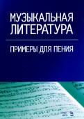 Музыкальная литература. Примеры для пения. Учебное пособие