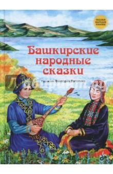 Башкирские народные сказки фото