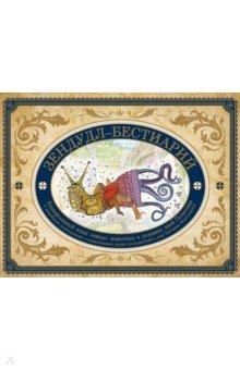 Зендудл-бестиарий. Книга-буриме. Универсальный атлас животных из жизни и воображения книга