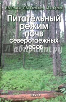 Питательный режим почв северотаежных лесов ж м анисова природные изотопы урана в почвах и растениях сосновых лесов минской возвышенности
