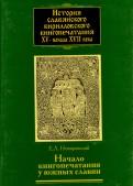 История славянского кирилловского книгопечатания XV - начала XVII века. Книга 2. часть 2. Начало