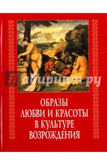 Образы любви и красоты в культуре Возрождения бытовые образы в западноевропейской живописи xv xvii веков реальность и символика