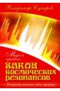 Сухарев Владимир Александрович Миром правит закон космических резонансов. Книга 1