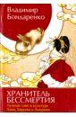 Бондаренко Владимир Хранитель бессмертия. Лунный заяц в культуре Азии, Европы и Америки