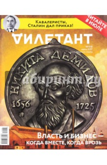 "Журнал ""Дилетант"" № 018. Июнь 2017"