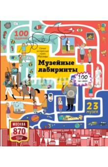 Самые интересные музеи Москвы. Музейные лабиринты лучшие музеи русский музей цифровая версия