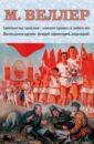 Веллер: Проза и не только, Веллер Михаил Иосифович