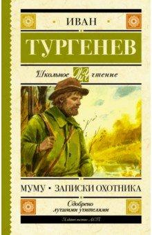 Муму. Записки охотника записки охотника cdmp3