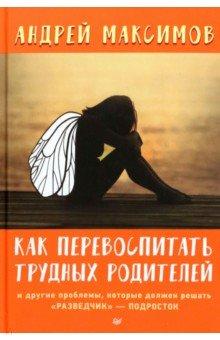 Купить Как перевоспитать трудных родителей и другие проблемы, которые должен решать разведчик - подросток, Питер, Популярная психология для детей