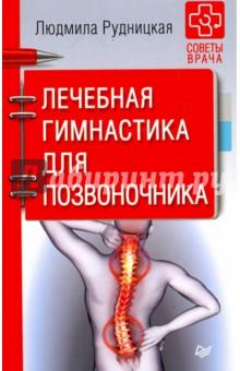 Лечебная гимнастика для позвоночника. Советы врача лечебная гимнастика для позвоночника