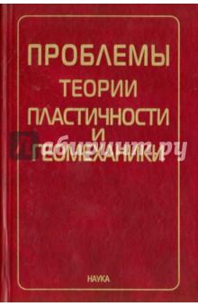 Проблемы теории пластичности и геомеханики электростатический сепаратор отделение угля от породы производство россия
