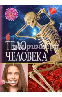 Тело человека геррелл с худож моё тело первая книга о том как работает тело человека