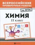 Химия. 11 класс. ФГОС