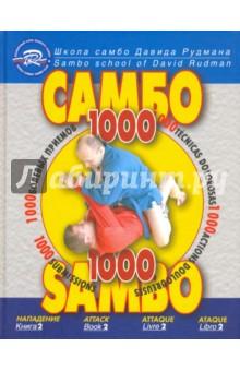 Школа Самбо Давида Рудмана. 1000 болевых приемов. Книга 2 контратака лучшая защита нападение