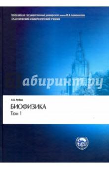 Биофизика. В 2-х томах. Том 1. Теоретическая физика