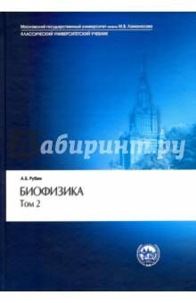 Биофизика. В 2-х томах. Том 2. Биофизика клеточных процессов. Учебник