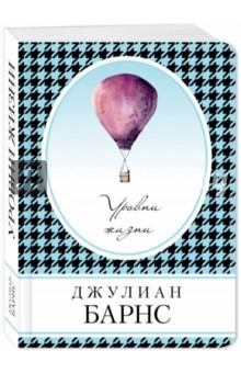 Уровни жизни книги эксмо у кого в россии больше