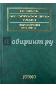 Экологическое право России. Библиография 1958–2014 библиография археография источниковедение выпуск 2