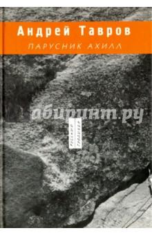 Парусник Ахилл кто мы жили были славяне