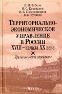 Территориально-экономическое управление в России XVIII- начала XX века. Уральское горное управление