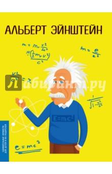 Купить Альберт Эйнштейн, Яуза, Биографии великих людей