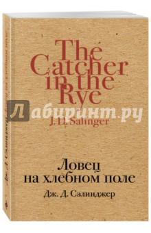 Ловец на хлебном поле the catcher in the rye