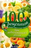 100 рецептов при заболеваниях десен