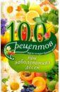 Обложка 100 рецептов при заболеваниях десен