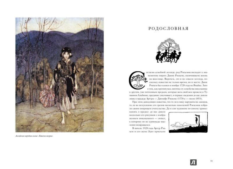Иллюстрация 1 из 35 для Артур Рэкхем. О жизни и творчестве | Лабиринт - книги. Источник: Лабиринт