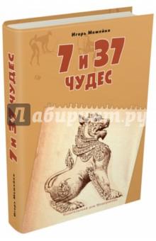 Купить 7 и 37 чудес. Книга 2. От Африки до Индии, Издательский дом Мещерякова, История