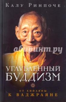 Углубленный буддизм : от Хинаяны к Ваджраяне книга мастеров