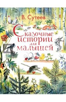 Купить Сказочные истории для малышей, Малыш, Сказки и истории для малышей