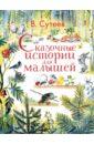 Сутеев Владимир Григорьевич Сказочные истории для малышей цена 2017