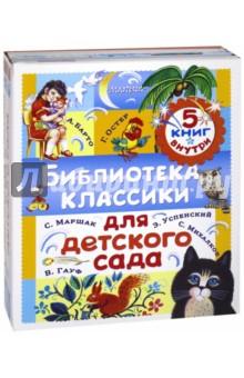 Библиотека классики для детского сада. Комплек из 5 книг библиотека сойкина комплект из 147 книг