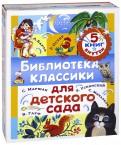Библиотека классики для детского сада. Комплек из 5 книг