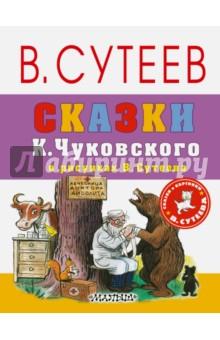 Сказки К. Чуковского в рисунках В. Сутеева книги издательство аст сказки для детей в рисунках в сутеева