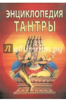 Энциклопедия тантры комлев и ковыль