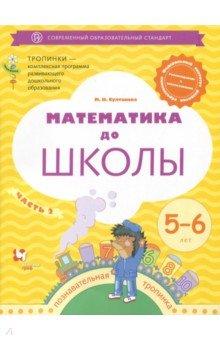 Математика до школы. Рабочая тетрадь для детей 5-6 лет. В 2-х частях. Часть 2. ФГОС ДО