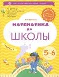 Математика до школы. Рабочая тетрадь для детей 5-6 лет. В 2-х частях. Часть 2